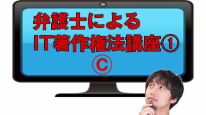 インターネット(IT)上の情報の利用が著作権侵害になるのか!?【\u2026