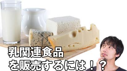 乳食品販売_許可