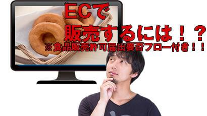 食品EC販売_許可届出