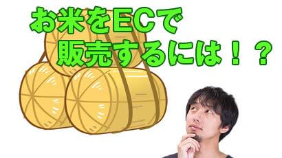 米販売_スタート
