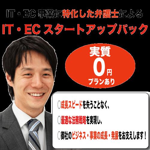 IT・ECスタートアップパック