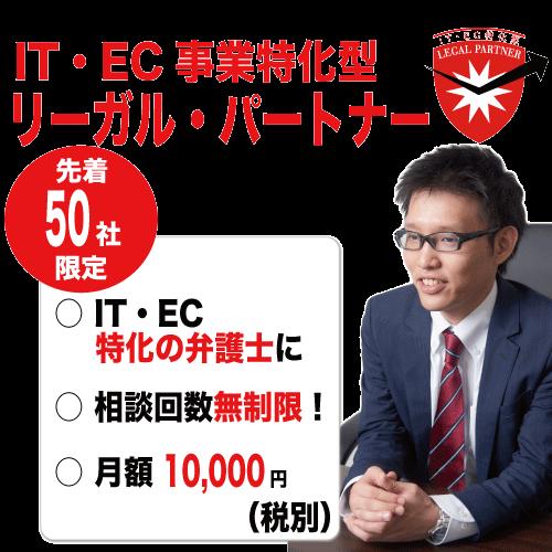 IT・EC特化型リーガルパートナー